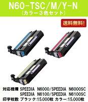 カシオ(CASIO)トナーカートリッジN60-TSC/M/Y-Nお買い得カラー3色セット【純正品】【翌営業日出荷】【送料無料】【SPEEDIAN6000/N6000SC/N6100/N6100SC】