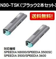 カシオ(CASIO)トナーカートリッジN30-TSK-Nブラックお買い得2本セット【純正品】【翌営業日出荷】【送料無料】【SPEEDIAN3000/SPEEDIA3500-SC/SPEEDIA3500/SPEEDIA3600-SC/SPEEDIA3600】