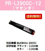 NECトナーカートリッジPR-L2900C-12マゼンダ【純正品】【翌営業日出荷】【送料無料】【MultiWriter2900C】