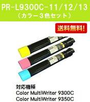 NECトナーカートリッジPR-L9300C-11/12/13お買い得カラー3色セット【純正品】【翌営業日出荷】【送料無料】【ColorMultiWriter9300C/ColorMultiWriter9350C】