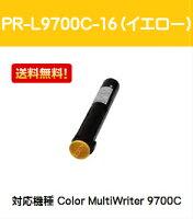 NECトナーカートリッジPR-L9700C-16イエロー【純正品】【翌営業日出荷】【送料無料】【ColorMultiWriter9700C】