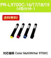 NECトナーカートリッジPR-L9700C-16/17/18/19お買い得4色セット【純正汎用品】【翌営業日出荷】【送料無料】【ColorMultiWriter9700C】