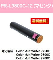 NECトナーカートリッジPR-L9800C-12マゼンダ【純正品】【翌営業日出荷】【送料無料】【ColorMultiWriter9750C/9800C/9900C】