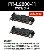 NECEPカートリッジPR-L2800-11お買い得2本セット【リサイクルトナー】【即日出荷】【送料無料】【MultiWriter2800/2800N/2830N/M2850/2850N/2860N】