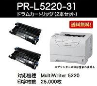NECドラムユニットPR-L5220-31お買い得2本セット【リサイクル品】【即日出荷】【送料無料】【MultiWriter5220N】