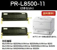 NECEPカートリッジPR-L8500-11お買い得2本セット【純正品】【翌営業日出荷】【送料無料】【MultiWriter8200/8200N/8250/8250N/8400N/8450N/8450NW/8500N】