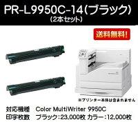 NECトナーカートリッジPR-L9950C-14ブラックお買い得2本セット【汎用品】【翌営業日出荷】【送料無料】【ColorMultiWriter9950C】