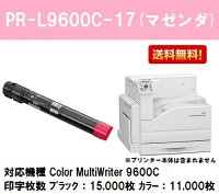 NECトナーカートリッジPR-L9600C-17マゼンダ【リサイクルトナー】【即日出荷】【送料無料】【MultiWriter9600C】