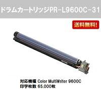 NECドラムカートリッジPR-L9600C-31【リサイクル品】【即日出荷】【送料無料】【MultiWriter9600C】※ご注文前に在庫の確認をお願いします≪SALE≫