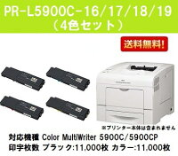 NECトナーカートリッジPR-L5900C-16/17/18/19お買い得4色セット【リサイクルトナー】【即日出荷】【送料無料】【ColorMultiWriter5900C/ColorMultiWriter5900CP】