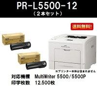 NECトナーカートリッジPR-L5500-12お買い得2本セット【純正汎用品】【翌営業日出荷】【送料無料】【MultiWriter5500/MultiWriter5500P】