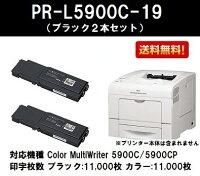 NECトナーカートリッジPR-L5900C-19ブラックお買い得2本セット【純正品】【翌営業日出荷】【送料無料】【ColorMultiWriter5900C/ColorMultiWriter5900CP】