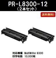 NECEPカートリッジPR-L8300-12お買い得2本セット【リサイクルトナー】【即日出荷】【送料無料】【MultiWriter8300】≪SALE≫