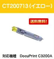 ゼロックス大容量トナーカートリッジCT200713イエロー【汎用品】【翌営業日出荷】【送料無料】【DocuPrintC3200A】