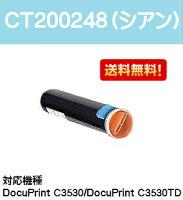 ゼロックストナーカートリッジCT200248シアン【汎用品】【翌営業日出荷】【送料無料】【DocuPrintC3530】