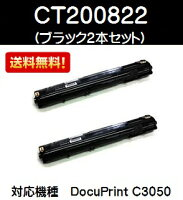 ゼロックストナーカートリッジCT200822ブラックお買い得2本セット【純正汎用品】【翌営業日出荷】【送料無料】【DocuPrintC3050】