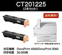 ゼロックストナーカートリッジCT201225お買い得2本セット【リサイクルトナー】【即日出荷】【送料無料】【DocuPrint4060/DocuPrint5060】