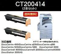 ゼロックストナーカートリッジCT200414お買い得2本セット【リサイクルトナー】【即日出荷】【送料無料】※ご注文前に在庫の確認をお願いします