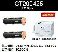 ゼロックストナーカートリッジCT200425お買い得2本セット【リサイクルトナー】【即日出荷】【送料無料】【DocuPrint405/DocuPrint505】