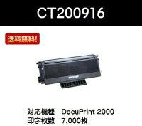 ゼロックストナーカートリッジCT200916【リサイクルトナー】【即日出荷】【送料無料】【DocuPrint2000】