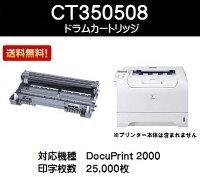 ゼロックスドラムカートリッジCT350508【汎用品】【翌営業日出荷】【送料無料】【DocuPrint2000】