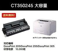 ゼロックストナーカートリッジCT350245【純正品】【翌営業日出荷】【送料無料】【DocuPrint205/DocuPrint255/DocuPrint305】