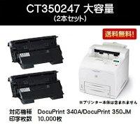 ゼロックストナーカートリッジCT350247お買い得2本セット【リサイクルトナー】【即日出荷】【送料無料】【DocuPrint340A/DocuPrint350JM】