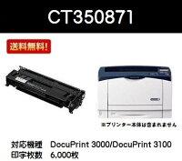 ゼロックストナーカートリッジCT350871【純正品】【翌営業日出荷】【送料無料】【DocuPrint3000/DocuPrint3100】