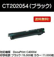 ゼロックストナーカートリッジCT202054ブラック【純正汎用品】【翌営業日出荷】【送料無料】【DocuPrintC4000d】