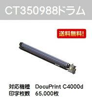 ゼロックスドラムカートリッジCT350988【純正品】【翌営業日出荷】【送料無料】【DocuPrintC4000d】