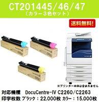 ゼロックストナーカートリッジCT201445/46/47お買い得カラー3色セット【リサイクルトナー】【即日出荷】【送料無料】【DocuCentre-IVC2260/DocuCentre-IVC2263】※ご注文前に在庫の確認をお願いします