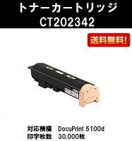 ゼロックストナーカートリッジCT202342【純正品】【翌営業日出荷】【送料無料】【DocuPrint5100d】