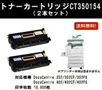 ゼロックストナーカートリッジCT350154お買い得2本セット【リサイクルトナー】【即日出荷】【送料無料】【DocuCentre352/DocuCentre402】※ご注文前に在庫の確認をお願いします