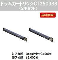 ゼロックスドラムカートリッジCT350988お買い得2本セット【純正品】【翌営業日出荷】【送料無料】【DocuPrintC4000d】