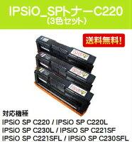リコーIPSiOSPトナーカートリッジC220お買い得カラー3色セット【リサイクルトナー】【即日出荷】【送料無料】【IPSiOSPC220/C220L/C230L/C221SF/C221SFL/C230SFL】