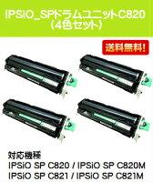リコーIPSiOSP感光体ドラムユニットC820お買い得4色セット【リサイクル品】【即日出荷】【送料無料】【IPSiOSPC820/C820M/C821/C821M】