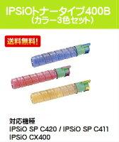 リコーIPSiOトナータイプ400Bお買い得カラー3色セット【純正汎用品】【翌営業日出荷】【送料無料】【IPSiOSPC420/IPSiOSPC411/IPSiOCX400】