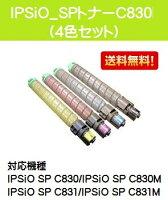 リコーIPSiOSPトナーC830お買い得4色セット【純正品】【翌営業日出荷】【送料無料】【IPSiOSPC830/IPSiOSPC831】