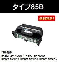 リコートナーカートリッジタイプ85B【汎用品】【翌営業日出荷】【送料無料】【IPSiOSP4000/4010IPSiONX85S/NX86S/NX96e】