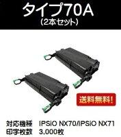 リコートナーカートリッジタイプ70Aお買い得2本セット【リサイクルトナー】【即日出荷】【送料無料】【IPSiONX70/IPSiONX71】