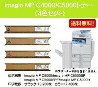 リコーimagioMPC4000/C5000トナーお買い得4色セット【リサイクルトナー】【即日出荷】【送料無料】