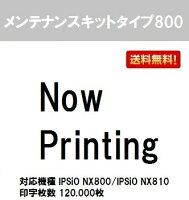 リコーメンテナンスキットタイプ800【純正品】【翌営業日出荷】【送料無料】【IPSiONX800/IPSiONX810】