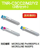 OKIトナーカートリッジTNR-C3CC2/M2/Y2お買い得カラー3色セット【純正品】【翌営業日出荷】【送料無料】【MICROLINEPro9800PS-X/Pro9800PS-S/Pro9800PS-E/9600PS】
