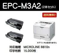 OKIEPトナーカートリッジEPC-M3A2お買い得2本セット【純正汎用品】【翌営業日出荷】【送料無料】【MICROLINEB810n】