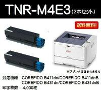OKIトナーカートリッジTNR-M4E3お買い得2本セット【リサイクルトナー】【即日出荷】【送料無料】【COREFIDOB411dn/B411dnB/B431dn/B431dnB】