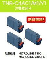 OKIトナーカートリッジTNR-C4AC1/M1/Y1お買い得カラー3色セット【リサイクルトナー】【在庫希少品】【送料無料】【MICROLINE7300/MICROLINE7300PS】※ご注文前に在庫の確認をお願いします