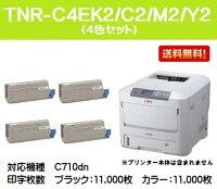 OKIトナーカートリッジTNR-C4EK2/C2/M2/Y2お買い得4色セット【純正品】【翌営業日出荷】【送料無料】【C710dn】