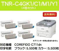 OKIトナーカートリッジTNR-C4GK1/C1/M1/Y1お買い得4色セット【リサイクルトナー】【在庫希少品】【送料無料】【COREFIDOC711dn/COREFIDOC711dn2】※ご注文前に在庫をご確認下さい