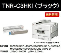 OKIトナーカートリッジTNR-C3HK1ブラック【純正品】【翌営業日出荷】【送料無料】【MICROLINEPro930PS-X/Pro930PS-S/Pro930PS-E/910PS/910PS-D】