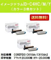 OKIイメージドラムID-C4HC/M/Yお買い得カラー3色セット【リサイクル品】【在庫希少品】【送料無料】【COREFIDOC610dn/C610dn2】※ご注文前に在庫をご確認下さい